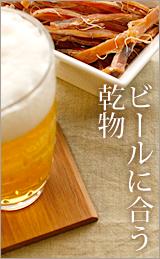 ビールに合う乾物